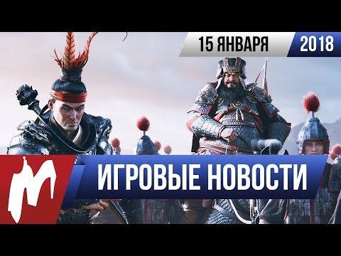 Игромания! ИГРОВЫЕ НОВОСТИ, 15 января (Total War, God of War, CES 2018, Dark Souls)