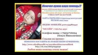 Срочный сбор!!! Женя Кувшинов Новосибирск.