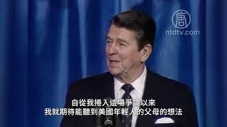 美国第40届总统罗纳德.里根的演讲视频(中文字幕)(美国总统)