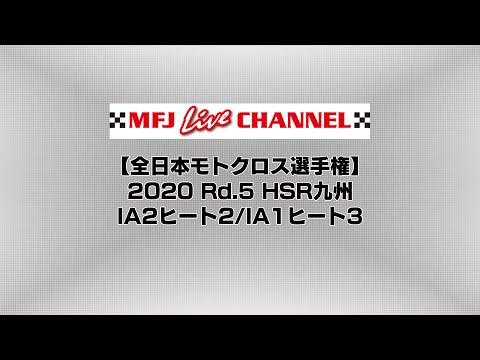 全日本モトクロス選手権第5戦HSR九州(熊本) IA2ヒート2/IA1ヒート3 ライブ配信動画