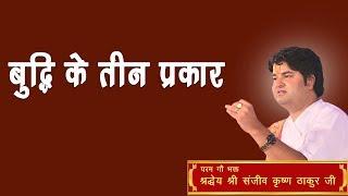 Buddhi Ke Teen Prakar || Shri Sanjeev Krishna Thakur Ji