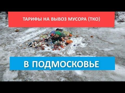 Тарифы на вывоз мусора в Подмосковье. Как найти справедливость?
