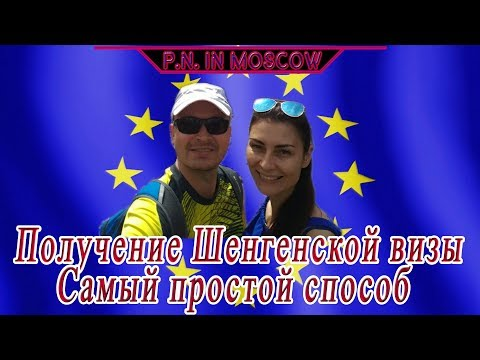 Получение Шенгенской визы.Самый простой способ.