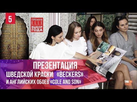 Презентация Шведских красок Beckers и обоев Cole and Son