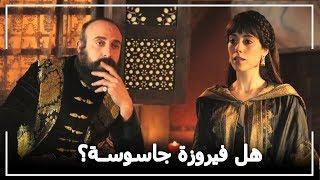 سليمان يأخد فيروزة للتحقيق -  حريم السلطان الحلقة 76