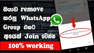 How to rejoin removed Whatsapp group | how to rejoin whatsapp group after left | sinhala