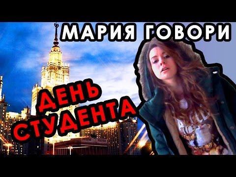 ДЕНЬ СТУДЕНТА TRAP ОБЩАГА - Мария Говори