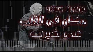 تحميل اغاني مكان فى القلب عمر خيرت MP3