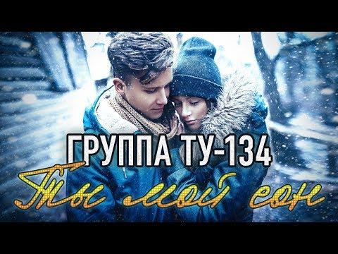 Группа ТУ-134 – Ты мой сон (2018)