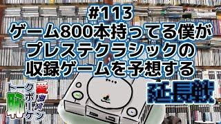 「ゲーム800本持ってる僕がプレステクラシックの収録ゲームを予想する延長戦」トークボーケン#113