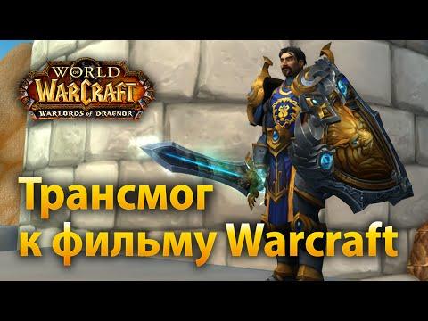 Трансмог к фильму Warcraft