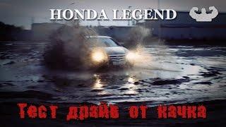 Honda Legend KB1 Убийца мерседесов седан на бездорожье. S class или E class? Хонда легенд Тест драйв