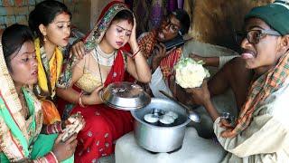 तीन गिलास चावल एक गिलास पानी तब देख पतोहिया के जवानी | New Bhojpuri Comedy Video Khesari 2, Neha Ji