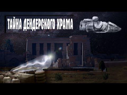 Египет: Электрические барельефы храма Хатхор видео