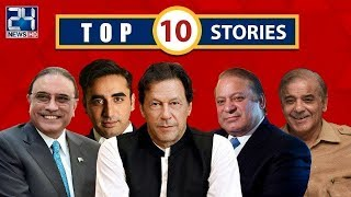PM Imran Khan Big Announcement On Kashmir | Top 10 Stories Of The Day | 25 Aug 2019