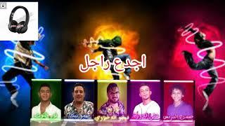 مهرجان اجدع راجل حسن البرنس. علي قدوره. حمو بيكا. نور التوت