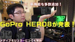 GoPro HERO8 Blackが発表!新機能やメディアモジュラーについて解説
