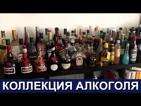 Моя коллекция алкоголя - Заказ булочек через интернет - Мои книги - Болталка