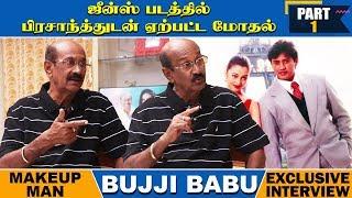 சந்தானம்  தினமும் என் காலில் விழுவார்    Makeup Man  Bujji Babu   Exclusive Interview   PART 1