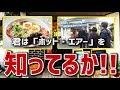 【海外衝撃】君は異色のラーメン屋「ホット・エアー」を知ってるか!鳥取のミシュランガイドに載ったラーメン屋が外国人の間で話題に!