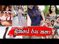 Bukiye Rasa Katha | Funny Fb Memes Sinhala | බුකියේ ආතල්| 01Jule 2020
