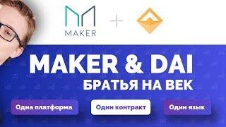 В каком стэйблкоине хранить прибыль с трейдинга? | Обзор MakerDAO и DAI