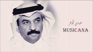 تحميل و مشاهدة عبادي الجوهر - كلمه ولو جبر خاطر MP3