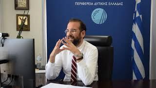 Τοποθέτηση Περιφερειάρχη Δυτικής Ελλάδας στο Περιφερειακό Συμβούλιο για την κορινθιακή σταφίδα