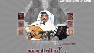 عبدالله الرويشد -_- ياللي جمالك
