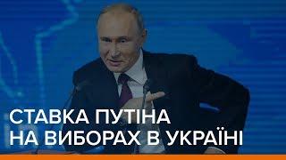 LIVE | Ставка Путіна на виборах в Україні | Ваша Свобода