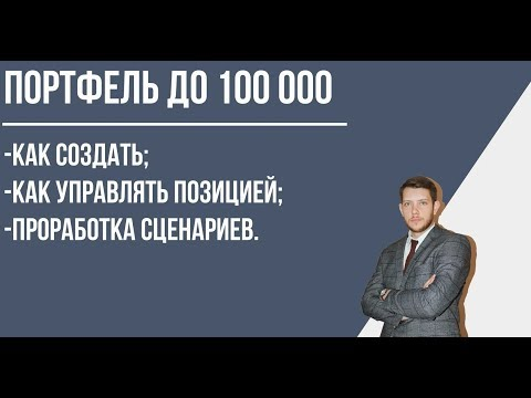 Как сформировать портфель до 100 000 рублей / Что делать с падением рынка?