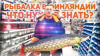 Правила ловли рыбы в финляндии