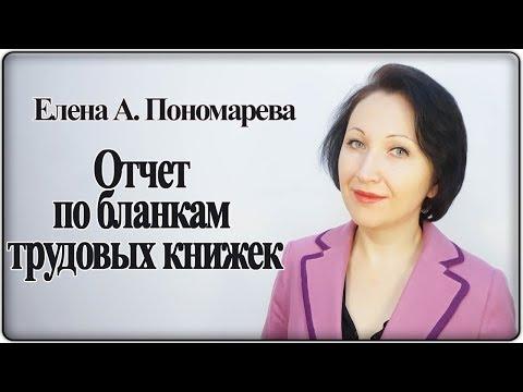 Как оформить отчет о расходовании бланков трудовых книжек и вкладышей в них - Елена А. Пономарева
