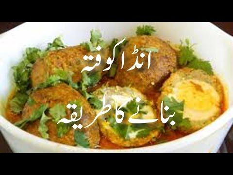 Egg Kofta Recipe in Urdu Anda Kofta Easy Recipe How To Make Egg Kofta | Egg Recipes