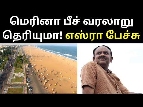 S.Ramakrishnan Speech on Marina Beach History | TAMIL ASURAN