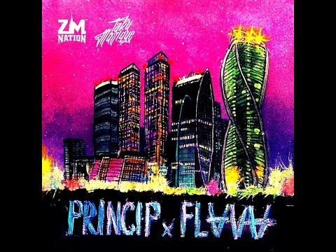 Princip - Flava (альбом 2020)
