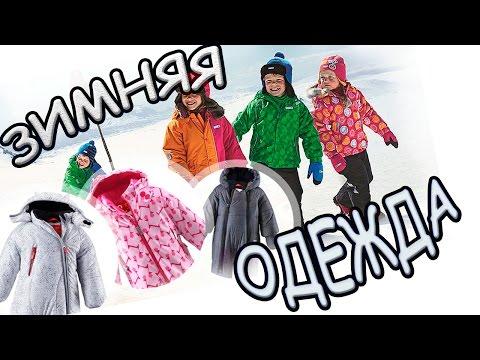 Битва комбинезонов | Выбираем зимнюю одежду ребенку от 1 года| - Advanced Mommy