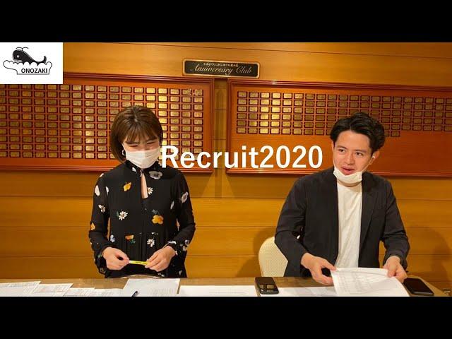 【海産物専門おのざき】Recruit Movie