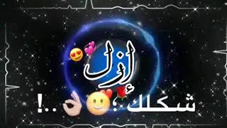 تصميم شاشه سوداء عله اسم ازل اغنيه والله شكلي حبيتك اغاني 2020 كرومات عراقيه تحميل MP3