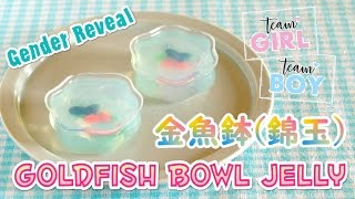 Goldfish Bowl Jelly (Gender Reveal Dessert Idea) 金魚鉢 錦玉羹 (赤ちゃんの性別発表) – OCHIKERON – CREATE EAT HAPPY