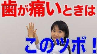 歯痛に効く手と顔のツボ