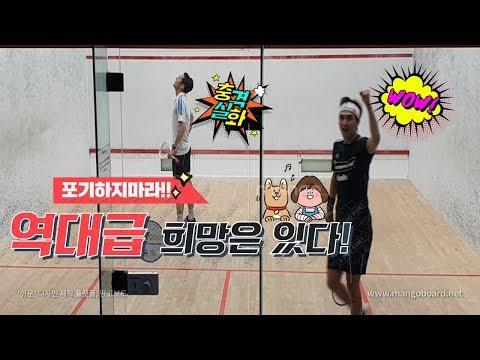 [영훈TV] 스쿼시가 힘들면 포기하세요.....역대급 포기
