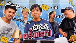 Q&A ถามมาตอบไป แต่ถ้า You&I จะมีใจได้รึป่าว ฮิ้ววว!? - YUMAINING EP.13