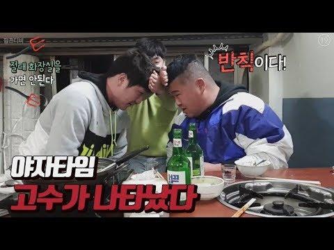 [김여포]야자타임의 고수가 나타났다~방종각