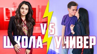 ШКОЛА VS УНИВЕР\Анна Тринчер, Богдан Осадчук