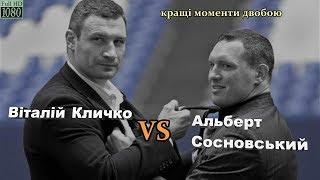Віталій Кличко vs. Альберт Сосновський (кращі моменти двобою)