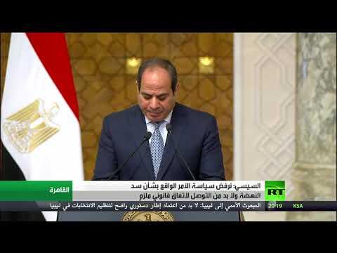 العرب اليوم - شاهد: السيسي يؤكد على رفض سياسة الأمر الواقع