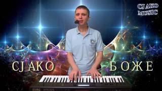 CJ AKO Боже Песня Духовная Душевная Музыка Пианино На синтезаторе Korg Kross 61 О Боге Христианская