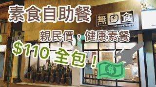 【吃喝玩樂】素食自助餐 尖沙咀自助餐推介 素食香港 人氣 素食buffet $110 全包 無肉食 山林 道 素食