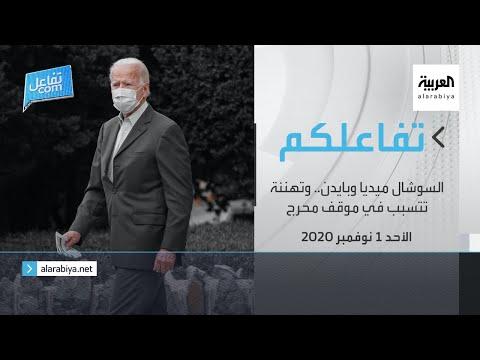 العرب اليوم - شاهد: مواقع التواصل الاجتماعي وبايدن وتهنئة تتسبب في موقف محرج